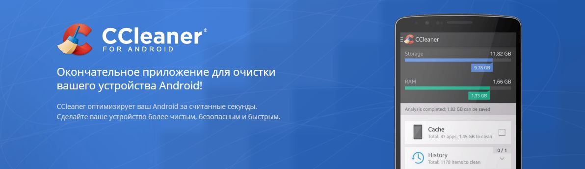 ccleaner android скачать