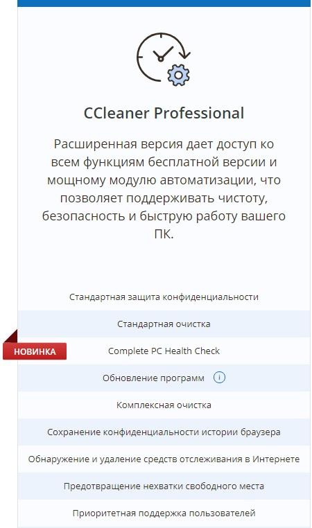 Все версии CCleaner