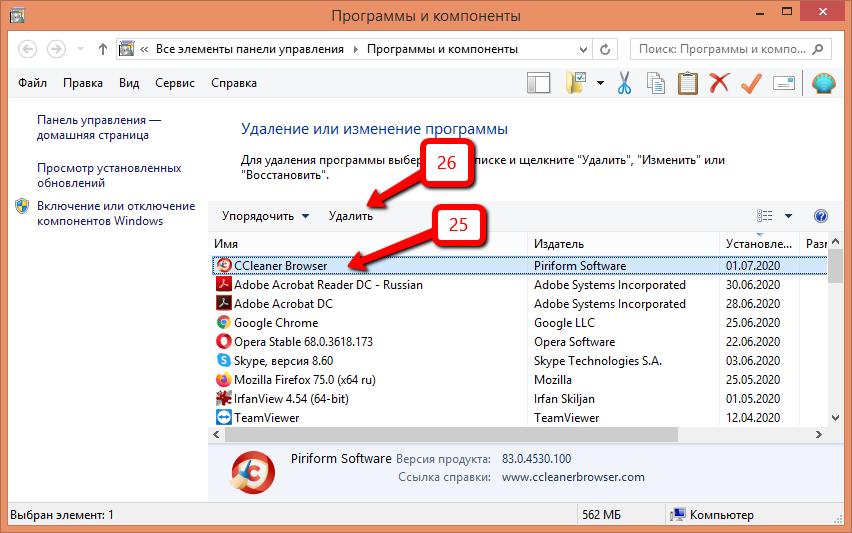 Скачать CCleaner Browser бесплатно на русском языке последняя версия