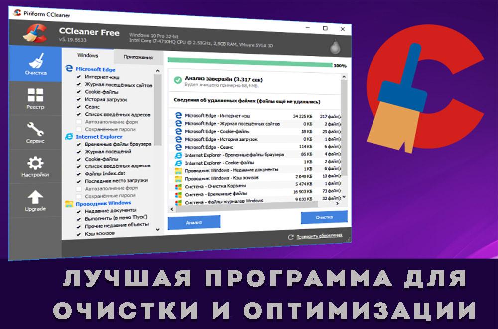 Скачать CCleaner для Windows на русском бесплатно