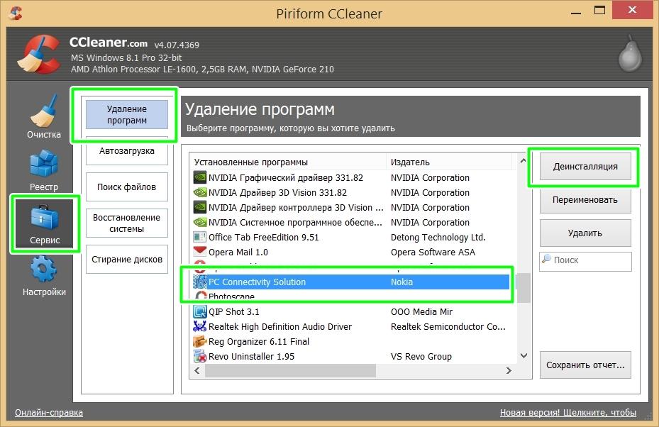 Скачать CCleaner Windows 8 - чистка мусора на компьютере
